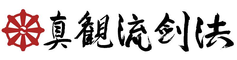 Shinkan Ryū Kenpō Logo
