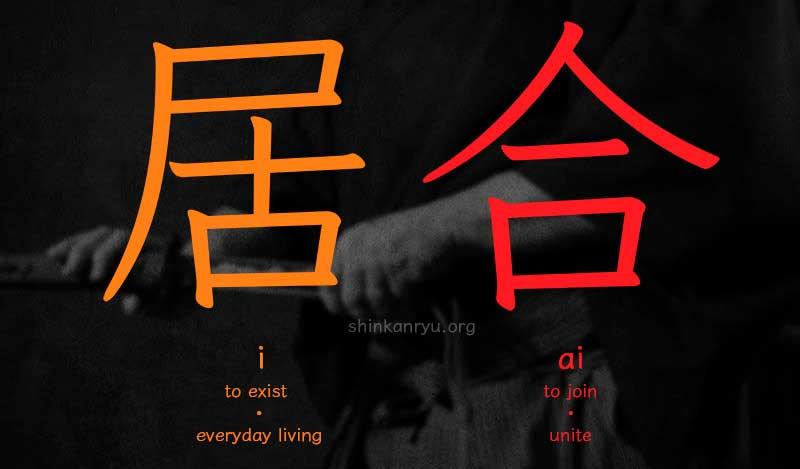 iaido meaning