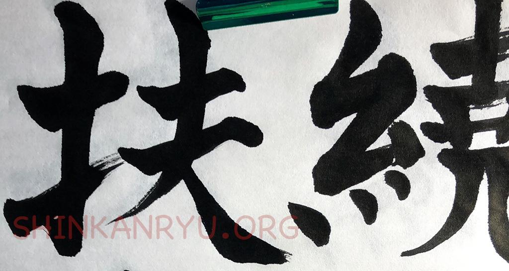 shodo calligraphy japanese