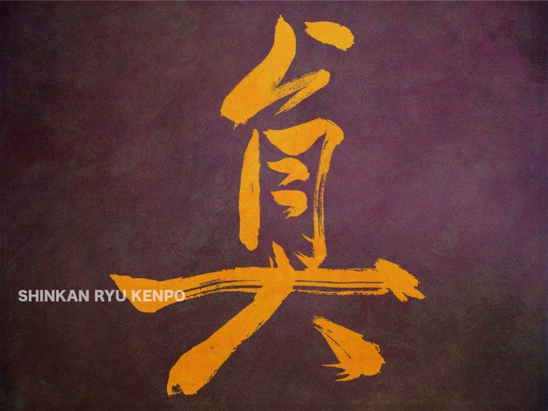 makoto kanji